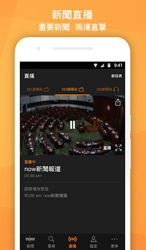 Now 新聞 screenshot 6