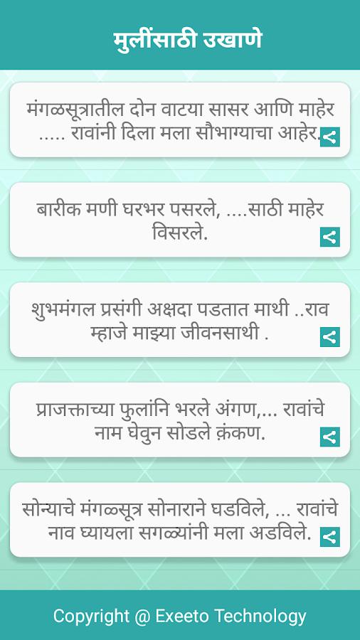 Funny Marathi Fish Pond  Auto Design Tech-3715