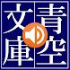青空朗読(名作を聴こう。無料の小説朗読アプリ。)