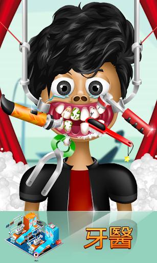 醫生和牙醫生活醫院