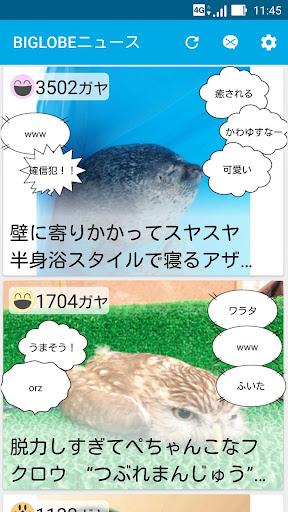 BIGLOBEニュース ~新感覚ガヤガヤニュースアプリ~