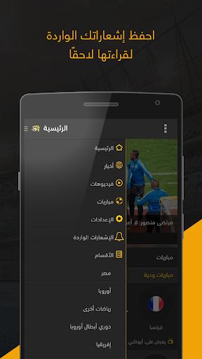 FilGoal screenshot 2