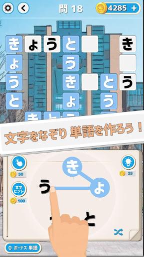 u3082u3058u30afu30edu30b9uff1au30eau30e9u30c3u30afu30b9u3067u304du308bu8133u30c8u30ecu8a00u8449u30d1u30bau30ebu300cu4ffau306eu8133u529bu300du7de8 1.0 screenshots 7