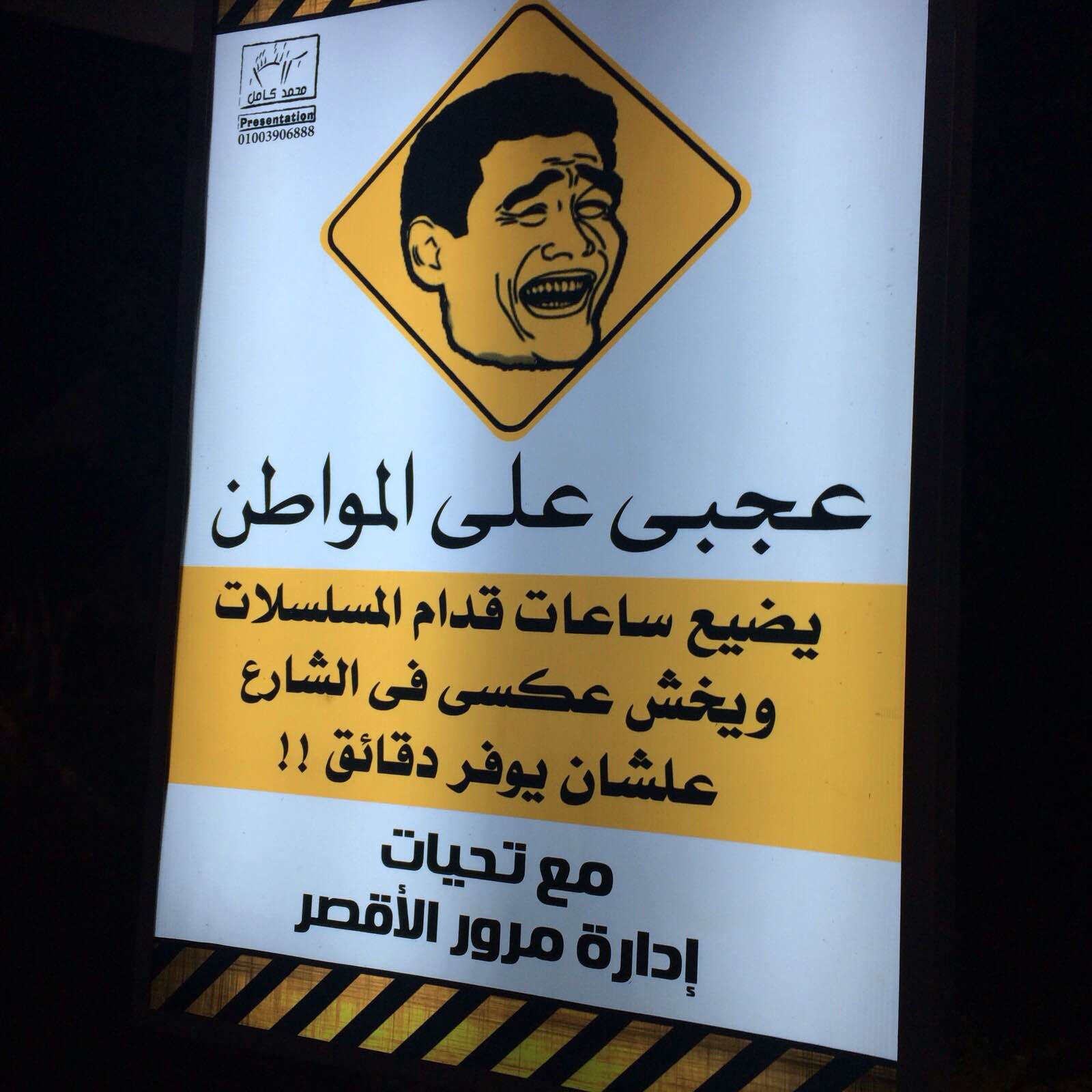Translation: I'm surprised at the citizen! They waste hours in front of TV series but drive in the wrong direction on a one way street to save a few minutes!! With regards, Luxor Traffic Authority.