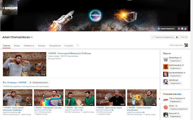 +100500 - самое новое видео с канала