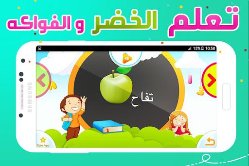 Arabic Alphabets 3.0 screenshots 8