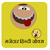 Mazedar Hindi Jokes