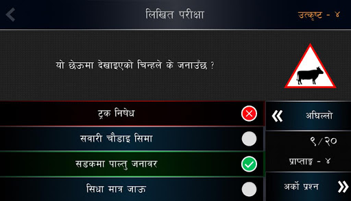 Nepal Driving Trial - License Exam Preparation 3D 0.6 {cheat|hack|gameplay|apk mod|resources generator} 5