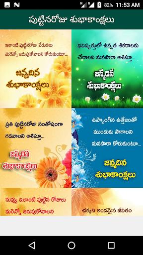 Telugu Birthday Greetings Telugu Birthday Wishes 1.6 Screenshots 7