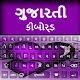 Gujarati keyboard : Gujarati typing Keyboard 2019 APK