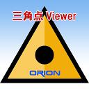 三角点Viewer
