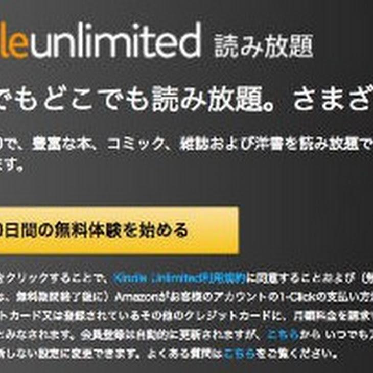 【無料マンガ】新社会人、キャリアの見直しをしたい人にお薦めしたいKindle unlimitedで無料で読めるマンガまとめ
