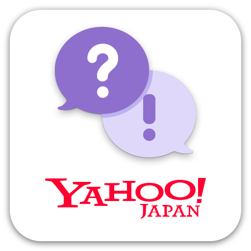 Yahoo!知恵袋 無料Q&Aアプリ file APK for Gaming PC/PS3/PS4 Smart TV