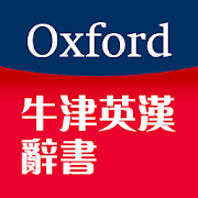 App Icon for Oxford English-Chinese Dictionaries App in Hong Kong Play Store