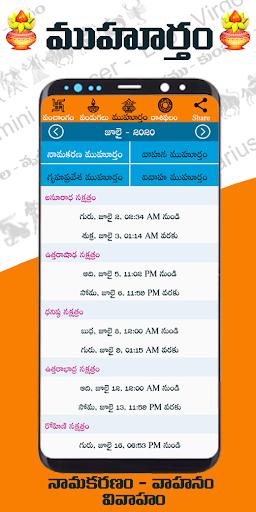 Telugu Calendar  2020 screenshot 3