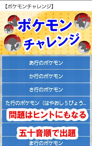 【ポケモンチャレンジ】キャラ当てクイズ