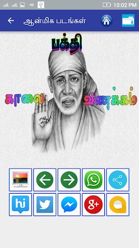 Tamil Good Morning Images 3.0 screenshots 16