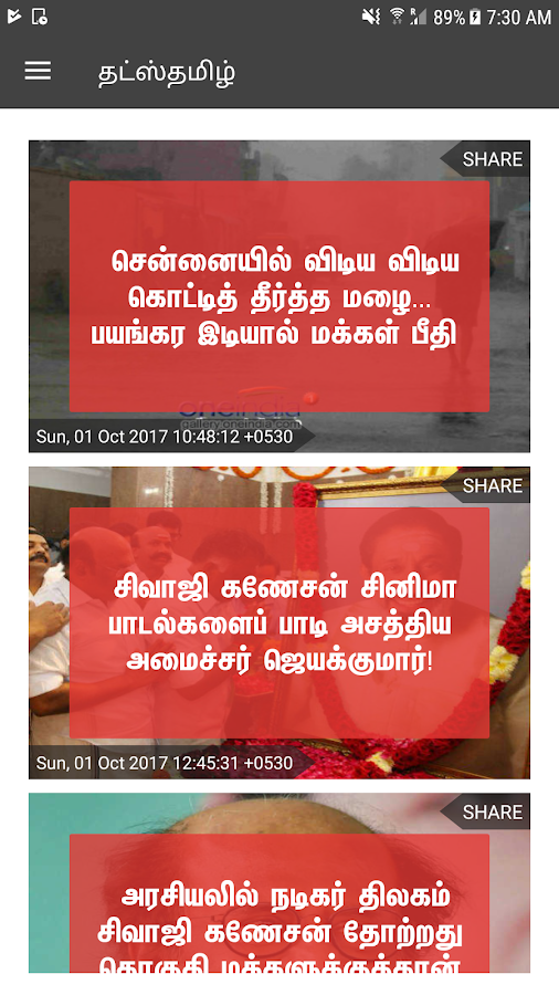 Flash News : Tamil- screenshot