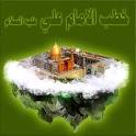 خطب الامام علي عليه السلام icon