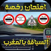 امتحان رخصة السياقة المغرب2015