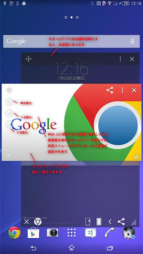 SmallAppImageViewer ~イメージビューワ~
