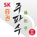 SK증권 주파수2 icon