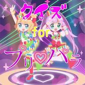 【無料】クイズ for プリパラ アイドル プリンスアニメ