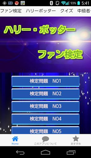 ファン検定 ハリーポッター クイズ 中級者~上級者向け 無料