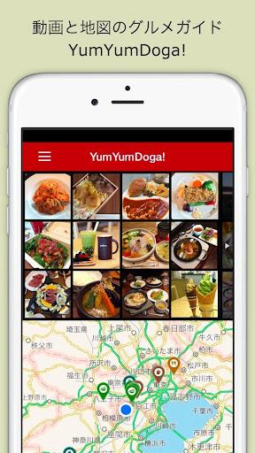 動画と地図のグルメガイド YumYumDoga