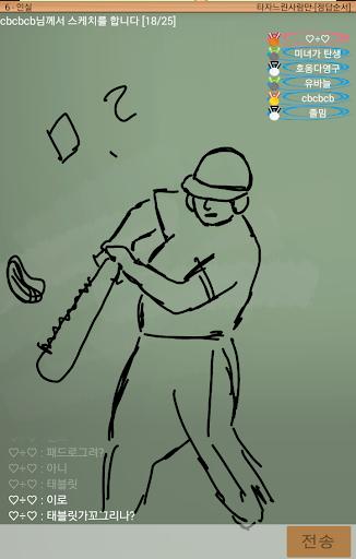 스케치퀴즈 androidiapk screenshots 1