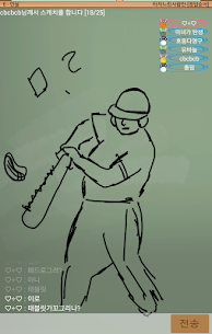 스케치퀴즈 1