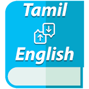 Tamil to English Translator - Dictionary