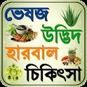 ভেষজ ~ bangla herbal medicine icon