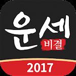 운세비결 - 무료 운세 사주 궁합 토정비결 무료운세 Icon