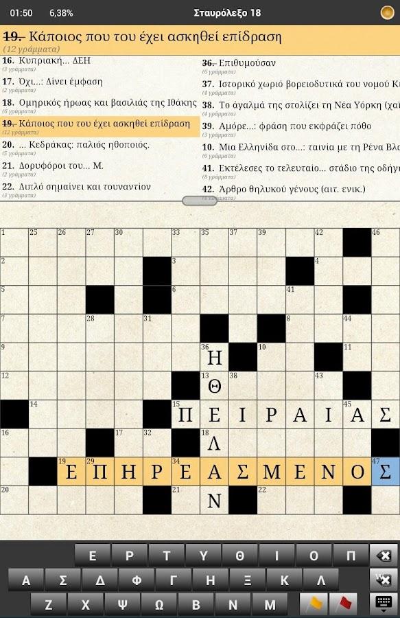 Ελληνικά Καθημερινά Σταυρόλεξα - screenshot