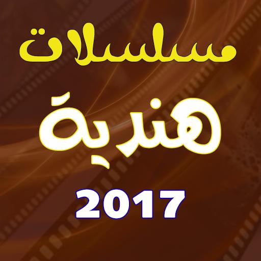 مسلسلات هندية 2017