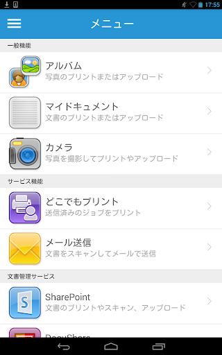 無料商业AppのAWMS Mobile|記事Game