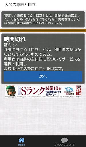 介護福祉士一問一答○×クイズ for PC