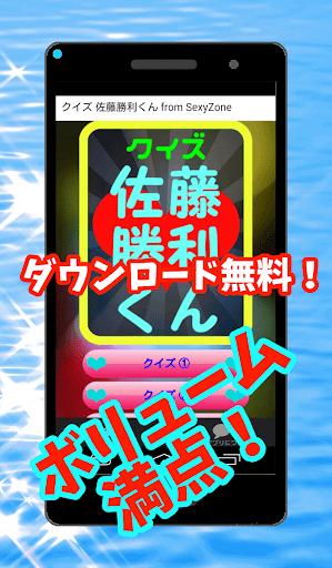 免費下載娛樂APP|クイズ 佐藤勝利くん from SexyZone app開箱文|APP開箱王