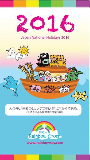 2016 Japan Calendar 日本カレンダー