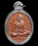 เหรียญ หลวงพ่อมุม (นักล้าม) พ.ศ.๒๕๑๗