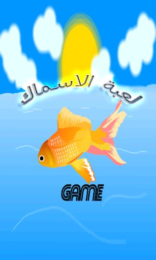 لعبة أسماك