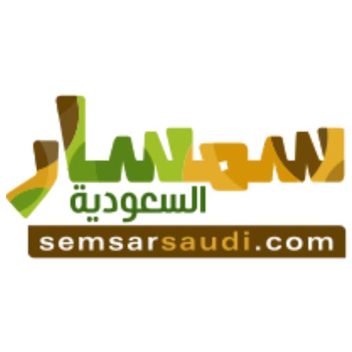 سمسار السعودية عقارات شقق فلل