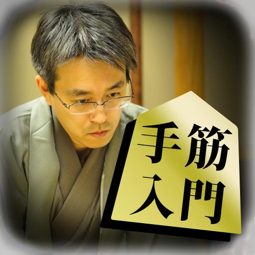 羽生善治の将棋のお手本〜上達する初心者からの手筋講座〜