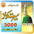 Seerat S.A.W Quiz - 3000 Q.A file APK Free for PC, smart TV Download