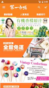 第一市場購物網:購物首選平台 - náhled