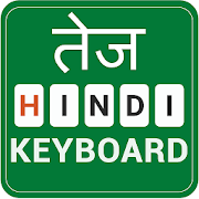 Fast Hindi keyboard- Easy Hindi English Typing