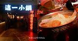 這一小鍋 台北誠品南西店