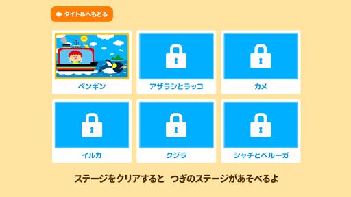 玩免費教育APP|下載親子で遊ぼう!海のいきもので「間違い探し」 app不用錢|硬是要APP