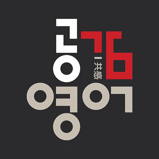 공감 영단어 - 이명학 수능 영단어 icon